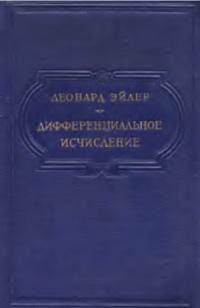 Дифференциальное исчисление — обложка книги.