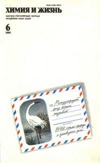 Химия и жизнь №06/1986 — обложка книги.
