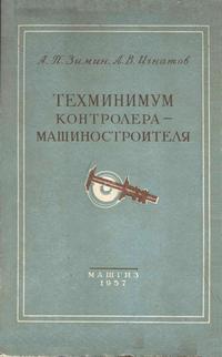 Техминимум контролера-машиностроителя — обложка книги.