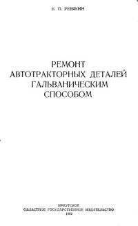 Ремонт автотракторных деталей гальваническим способом — обложка книги.