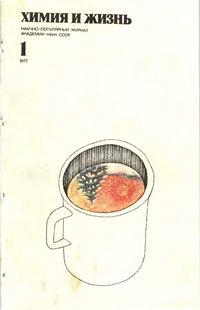 Химия и жизнь №01/1977 — обложка книги.