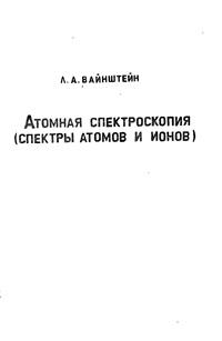 Атомная спектроскопия (спектры атомов и ионов) — обложка книги.