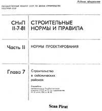 Строительство в сейсмических районах. СНиП II-7-81 — обложка книги.