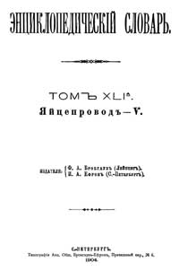 Энциклопедический словарь. Том XLI А — обложка книги.