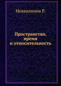 Пространство, время и относительность — обложка книги.