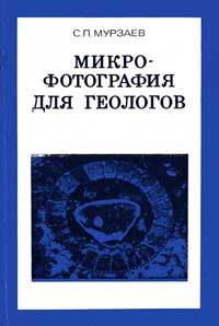 Микрофотография для геологов — обложка книги.