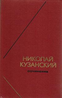 Философское наследие. Николай Кузанский. Сочинения в 2-х томах. Том 2 — обложка книги.