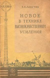 Массовая радиобиблиотека. Вып. 274. Новое в технике высококачественного усиления — обложка книги.