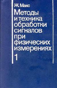 Методы и техника обработки сигналов при физических измерениях. Том 1 — обложка книги.