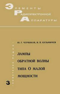 Элементы радиоэлектронной аппаратуры. Вып. 3. Лампы обратной волны типа О малой мощности — обложка книги.