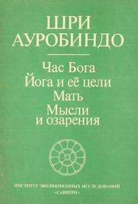 Час бога. Йога и ее цели. Мать. Мысли и озарения — обложка книги.