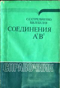 Соединения А3 В5 — обложка книги.