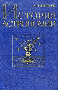 История астрономии — обложка книги.