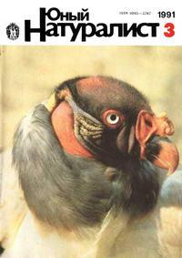 Юный натуралист №03/1991 — обложка книги.