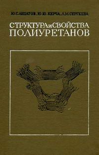 Структура и свойства полиуретанов — обложка книги.