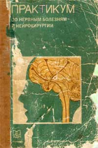 Практикум по нервным болезням и нейрохирургии — обложка книги.