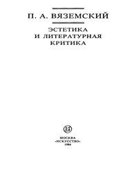 Эстетика и литературная критика — обложка книги.