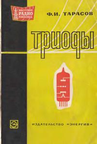 Массовая радиобиблиотека. Вып. 570. Триоды — обложка книги.