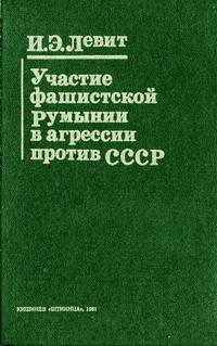 Участие фашистской румынии в агрессии против СССР — обложка книги.