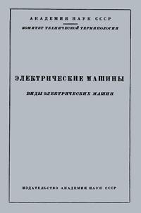 Сборники рекомендуемых терминов. Выпуск 52. Электрические машины — обложка книги.