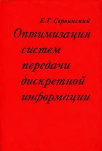 Оптимизация систем передачи дискретной информации — обложка книги.