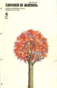 Химия и жизнь №05/1980 — обложка книги.