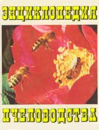 Энциклопедия пчеловодства — обложка книги.