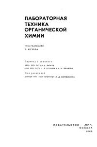 Лабораторная техника органической химии — обложка книги.