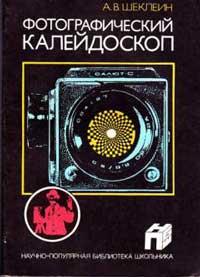 Фотографический калейдоскоп — обложка книги.