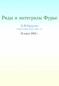 Ряды и интегралы Фурье — обложка книги.