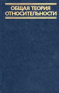Общая теория относительности — обложка книги.