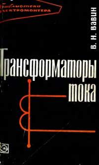 Библиотека электромонтера, выпуск 203. Трансформаторы тока — обложка книги.