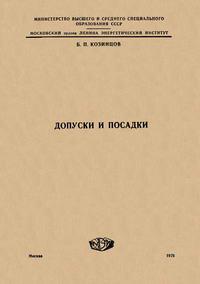 Допуски и посадки — обложка книги.