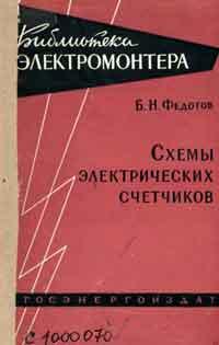 Библиотека электромонтера, выпуск 24. Схемы электрических счетчиков — обложка книги.