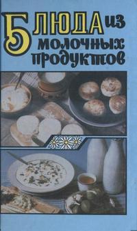 Блюда из молочных продуктов — обложка книги.