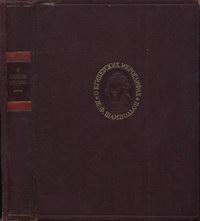 О египетском иероглифическом алфавите — обложка книги.