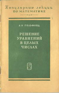 """""""Популярные лекции по математике"""", выпуск 8. Решение уравнений в целых числах — обложка книги."""