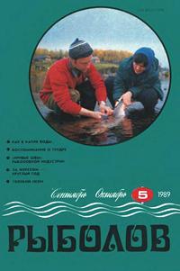Рыболов №05/1989 — обложка книги.