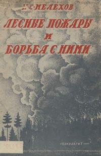 Лесные пожары и борьба с ними — обложка книги.