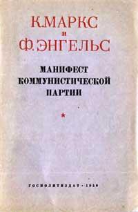 Манифест коммунистической партии — обложка книги.