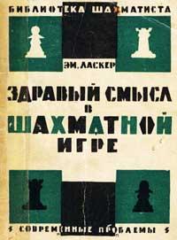 Библиотечка шахматиста. Здравый смысл в шахматной игре — обложка книги.