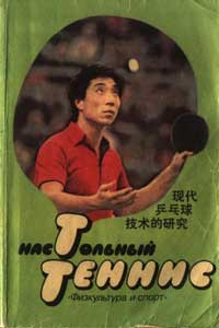 Настольный теннис — обложка книги.