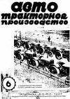 Автотракторное производство, №6/1931 — обложка книги.