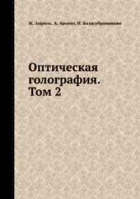 Оптическая голография. Т. 2. — обложка книги.