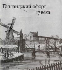 Голландский офорт 17 века — обложка книги.