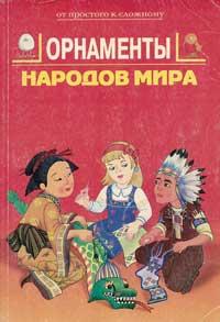 Орнаменты народов мира — обложка книги.