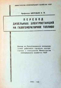 Перевод дизельных электростанций на газогенераторное топливо — обложка книги.