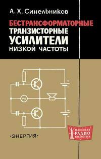 Массовая радиобиблиотека. Вып. 706. Бестрансформаторные транзисторные усилители низкой частоты — обложка книги.