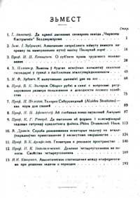 Записки белорусской гос. академии сельского хозяйства, том 8 — обложка книги.