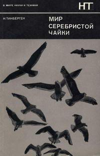 В мире науки и техники. Мир серебристой чайки — обложка книги.